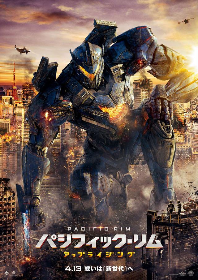 「パシフィック・リム:アップライジング」日本オリジナルポスタービジュアル (c)Legendary Pictures/Universal Pictures.