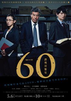 連続ドラマW「60 誤判対策室」ポスタービジュアル