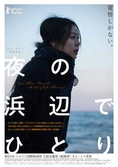 「夜の浜辺でひとり」ポスタービジュアル (c)2017 Jeonwonsa Film Co. All Rights Reserved.