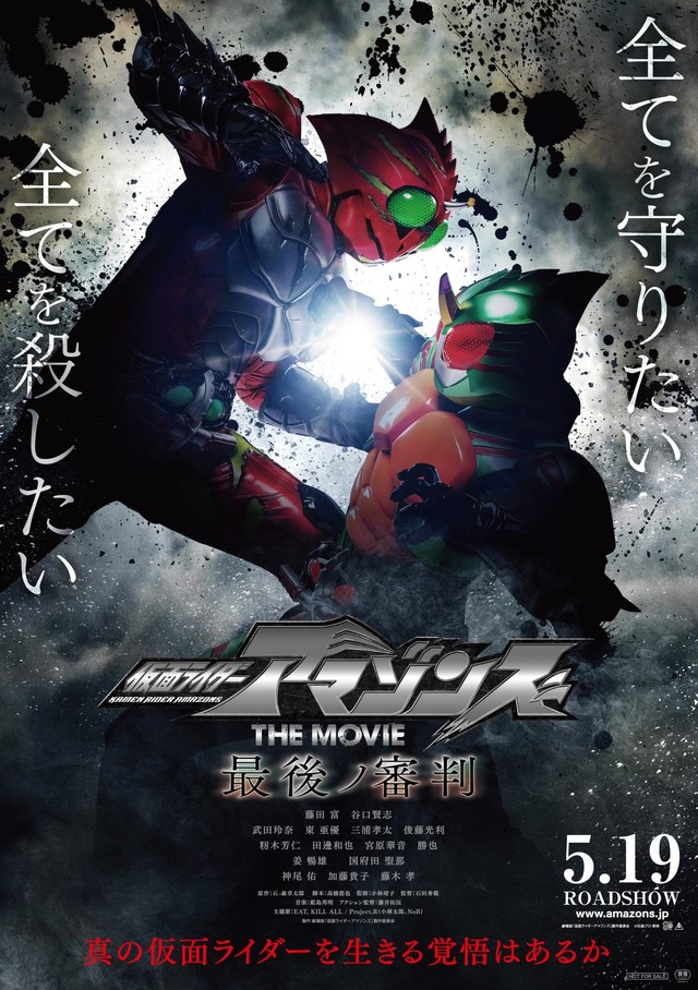「仮面ライダーアマゾンズ THE MOVIE 最後ノ審判」ポスタービジュアル