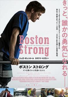 「ボストン ストロング ~ダメな僕だから英雄になれた~」ポスタービジュアル