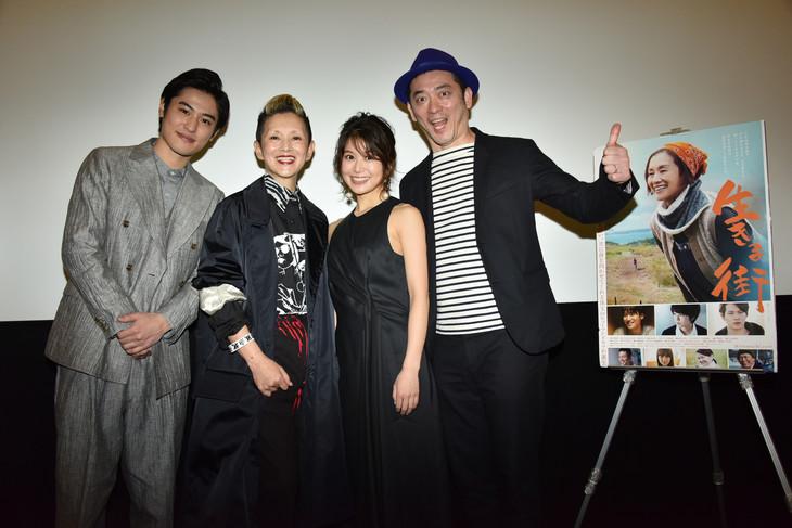 「生きる街」初日舞台挨拶の様子。左から堀井新太、夏木マリ、佐津川愛美、榊英雄。