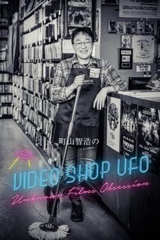 「町山智浩のVIDEO SHOP UFO」ビジュアル