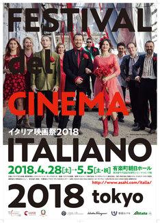 「イタリア映画祭2018」メインビジュアル