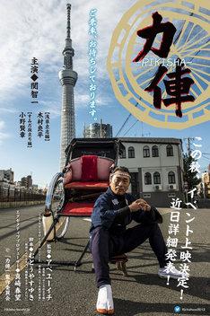 「力俥-RIKISHA-」新作告知ビジュアル (c)「力俥」製作委員会