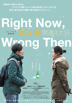 「正しい日 間違えた日」ポスタービジュアル (c)2015 Jeonwonsa Film Co. All Rights Reserved.