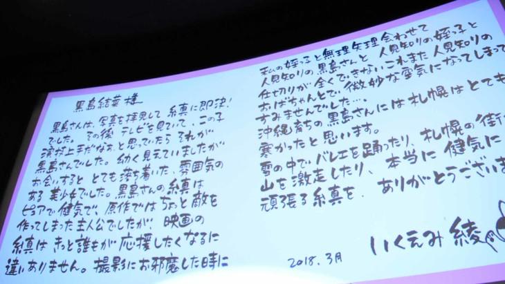 黒島結菜へ向けたいくえみ綾からのメッセージの一部。