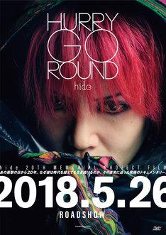 「HURRY GO ROUND」ビジュアル