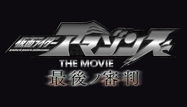 「仮面ライダーアマゾンズ THE MOVIE 最後ノ審判」ロゴ