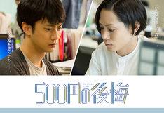 「500円の後悔」ビジュアル
