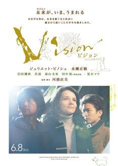 「Vision」ティザーポスター