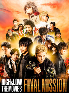「HiGH&LOW THE MOVIE 3 / FINAL MISSION」ジャケット