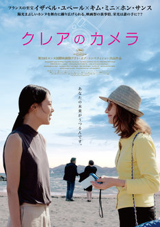 「クレアのカメラ」ポスタービジュアル (c)2017 Jeonwonsa Film Co. All Rights Reserved.