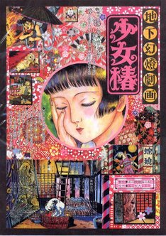 「地下幻燈劇画 少女椿」