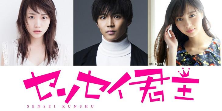 「センセイ君主」追加キャスト。左から川栄李奈、佐藤大樹、新川優愛。