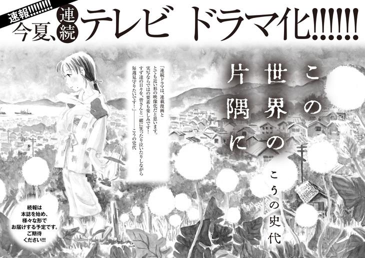 漫画アクション3月20日発売号より、「この世界の片隅に」連続テレビドラマ化決定を伝えるページ。