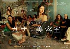 「ガザの美容室」日本版チラシビジュアル