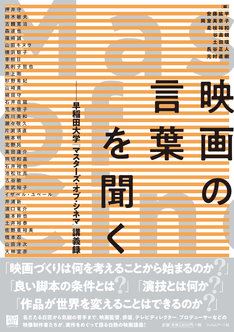 「映画の言葉を聞く 早稲田大学『マスターズ・オブ・シネマ』講義録」書影