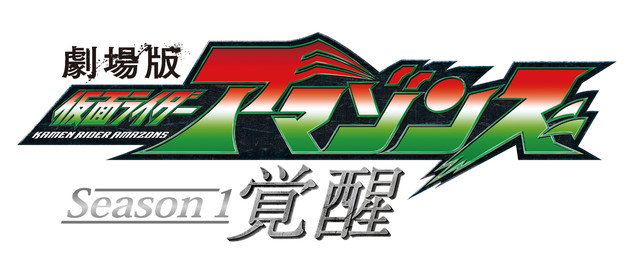 「劇場版 仮面ライダーアマゾンズ Season1 覚醒」ロゴ