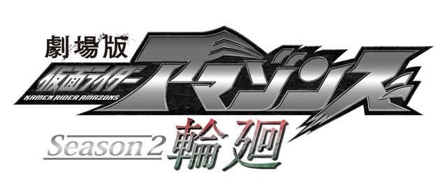 「劇場版 仮面ライダーアマゾンズ Season2 輪廻」ロゴ