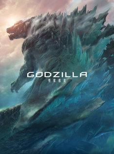 「GODZILLA 怪獣惑星」コレクターズ・エディションジャケット