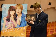 「ママレード・ボーイ」のポスターを意識したポーズを取る吉沢亮。