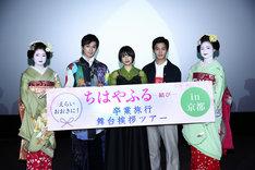京都・TOHOシネマズ 二条の舞台挨拶に登壇した新田真剣佑(中央左)、広瀬すず(中央)、野村周平(中央右)。