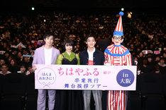 左から大阪・TOHOシネマズ 梅田での舞台挨拶に登壇した新田真剣佑、広瀬すず、野村周平、くいだおれ太郎。