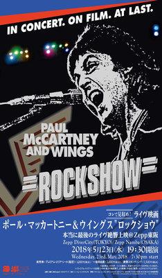 """「『ポール・マッカートニー&ウイングス """"ロックショウ""""』本当に最後のライヴ絶響上映」メインビジュアル"""