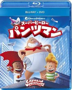 「スーパーヒーロー・パンツマン」Blu-ray+DVDジャケット