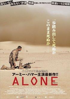 「ALONE/アローン」ポスタービジュアル