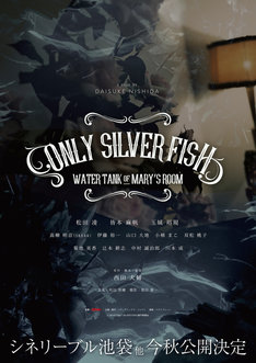 「ONLY SILVER FISH - WATER TANK OF MARY'S ROOM」ティザーポスタービジュアル