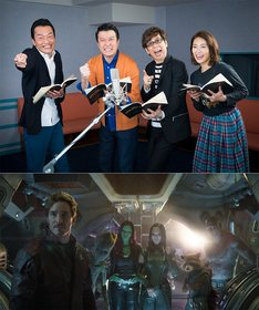 上段左から遠藤憲一、加藤浩次、山寺宏一、秋元才加。下段は「アベンジャーズ/インフィニティ・ウォー」よりガーディアンズ・オブ・ギャラクシー。