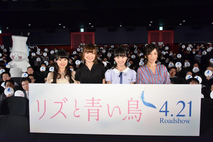 「リズと青い鳥」完成披露上映会にて、左から東山奈央、種崎敦美、本田望結、山田尚子。
