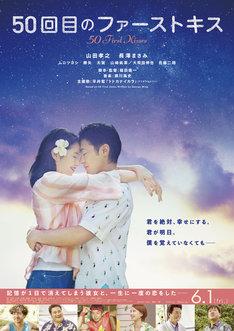 「50回目のファーストキス」本ビジュアル