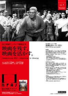 国立映画アーカイブが4月に発行したプログラムの表紙。
