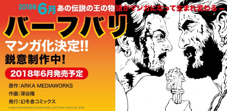 「バーフバリ」シリーズのコミカライズ告知ビジュアル。(c) ARKA MEDIAWORKS, FUKAYA AKIRA, GENTOSHA COMICS INC. 2018