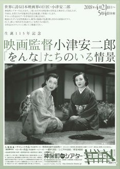 「生誕115年記念 映画監督 小津安二郎『をんな』たちのいる情景」チラシ表