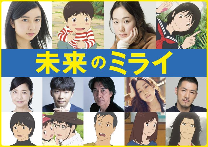 「未来のミライ」声優とキャラクター。