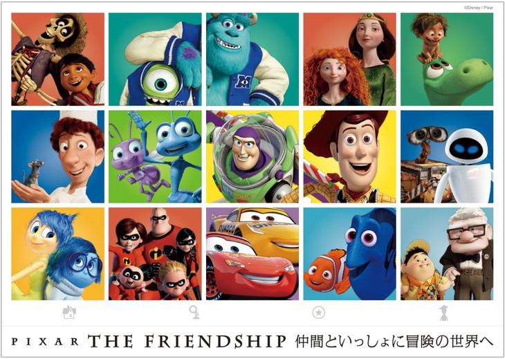「ピクサー・ザ・フレンドシップ ~仲間といっしょに冒険の世界へ~」ビジュアル (c)Disney/Pixar