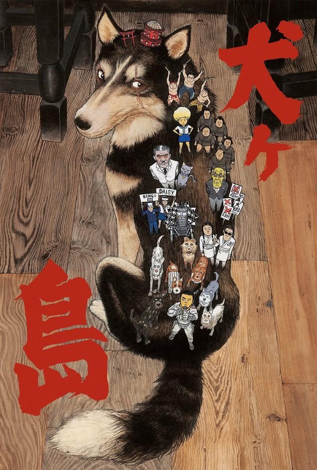 大友克洋による「犬ヶ島」のイラスト。