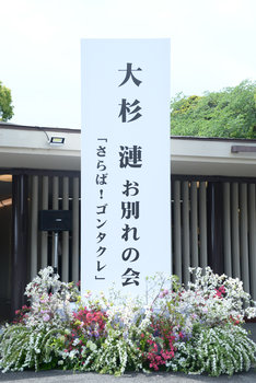 「大杉漣 お別れの会『さらば!ゴンタクレ』」の様子。