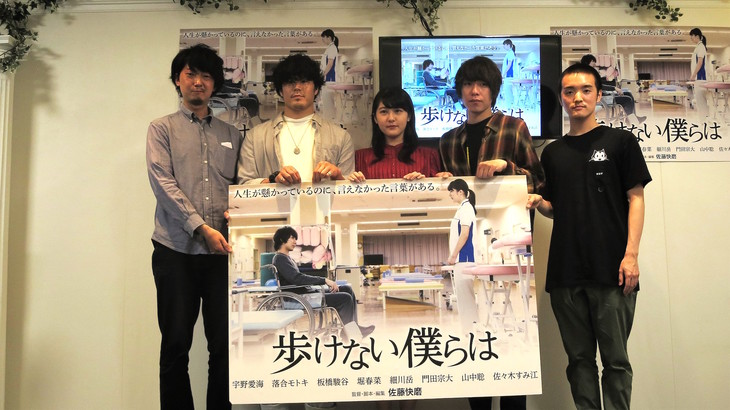 「歩けない僕らは」トークイベントの様子。左から佐藤快磨、板橋駿谷、宇野愛海、落合モトキ、門田宗大。