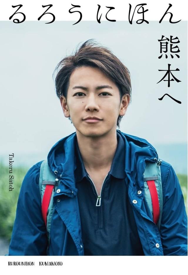 「るろうにほん 熊本へ」書影