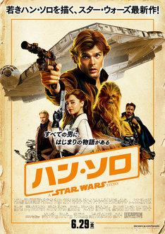 「ハン・ソロ/スター・ウォーズ・ストーリー」日本版ポスタービジュアル (c) 2018 Lucasfilm Ltd. All Rights Reserved.