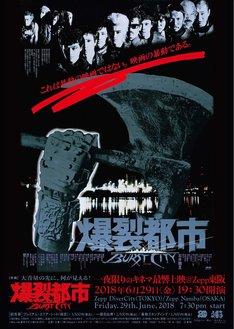 「大音量の先に、何が見える!映画『爆裂都市 BURST CITY』一夜限りのキネマ最響上映@Zepp東阪」ビジュアル