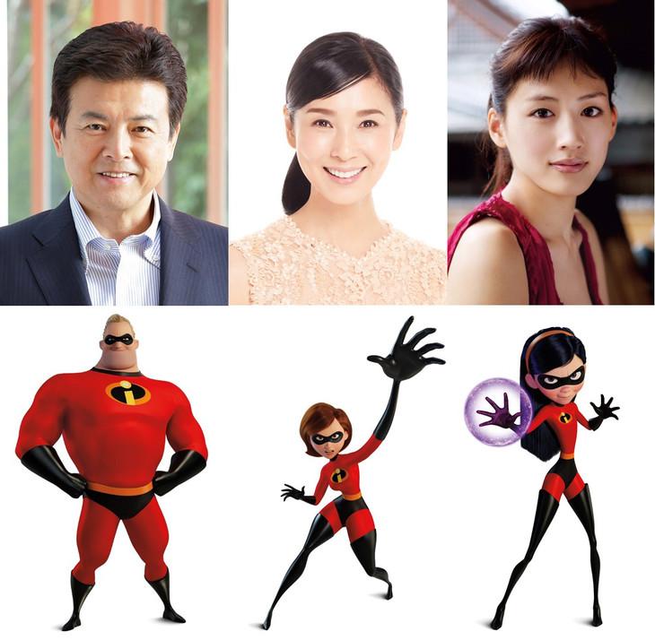 「インクレディブル・ファミリー」日本語吹替版キャストと演じるキャラクター。上段左から三浦友和、黒木瞳、綾瀬はるか。下段左からボブ、ヘレン、ヴァイオレット。