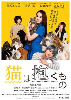 「猫は抱くもの」本ポスター・チラシビジュアル表