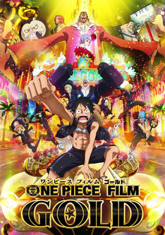「ONE PIECE FILM GOLD」ビジュアル