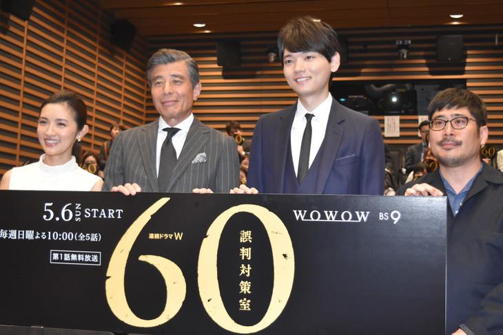 「連続ドラマW 60 誤判対策室」完成披露舞台挨拶。左から星野真里、舘ひろし、古川雄輝、熊切和嘉。